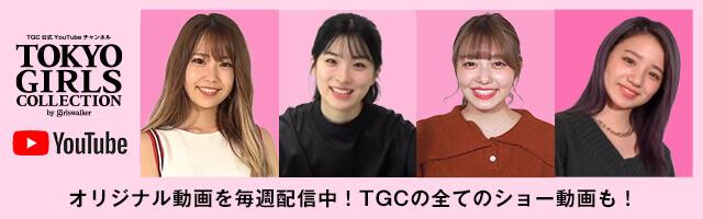 TGC公式YouTube